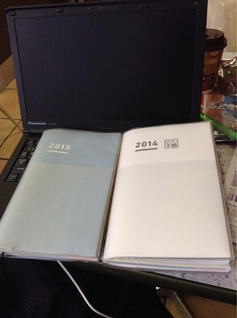 【手帳】ジブン手帳を2014年も使用。一週間見開きが使いやすい。