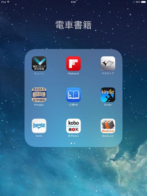 【iPadminiRetina】ebookjapanでの全品半額セール終了。amazonも対抗セール実施した模様。約2万円つぎ込んでコンプガチャへつぎ込む心理をちょっと理解。