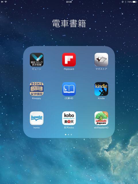 【iPadmini日記】電子書籍購入な日々。マンガはebookjapanが良い。まとめ買いが楽。