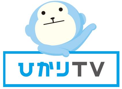 【レビュー】ひかりTVの感想。TVサービスについて。単価は安い。好きなチャンネルがあればお得。
