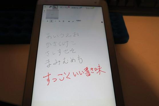 【ガジェット日記】dynabook「S68」デジタイザの書き味はボールペン感覚