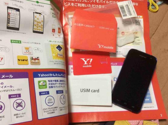 【モバイル日記】Y!mobileはオススメ。パケットマイレージは結構当たる。今月はエンジョイパックと1GBゲット