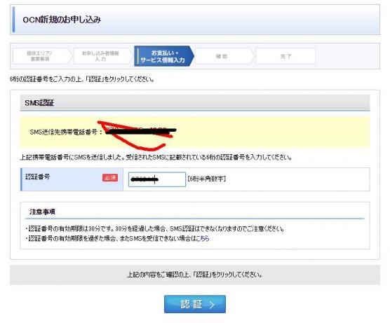 【ガジェット日記】KATANA02にOCNモバイルONEを設定。OCNのモバイル割にも加入。