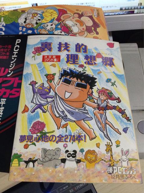 【レトロゲーム書籍】30年の家庭用ゲーム機興亡史に関する書籍が4/25に発売!PCエンジンも取り上げられているようです。