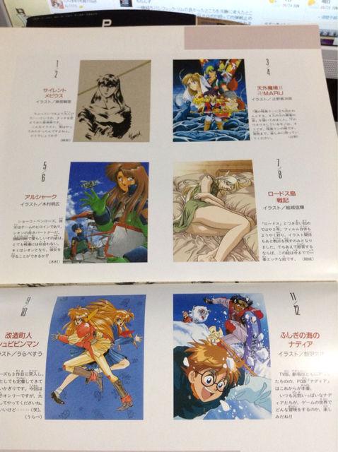 【レトロゲーム書籍】楽天koboの定吉七番が全本半額!(12月20日まで)