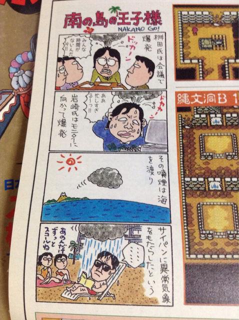 【メモ】マントーの声役で有名な千葉繁氏。天外魔境が最高のゲームと語る。