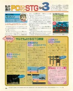 【雑誌ギャラリー】マル勝PCエンジン1992年2月号「私が選ぶSTG」