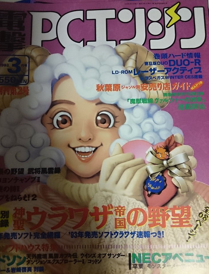 【PCエンジン雑誌】PCエンジン月刊雑誌リストおよびギャラリー作成。解説と感想も書いてみた。