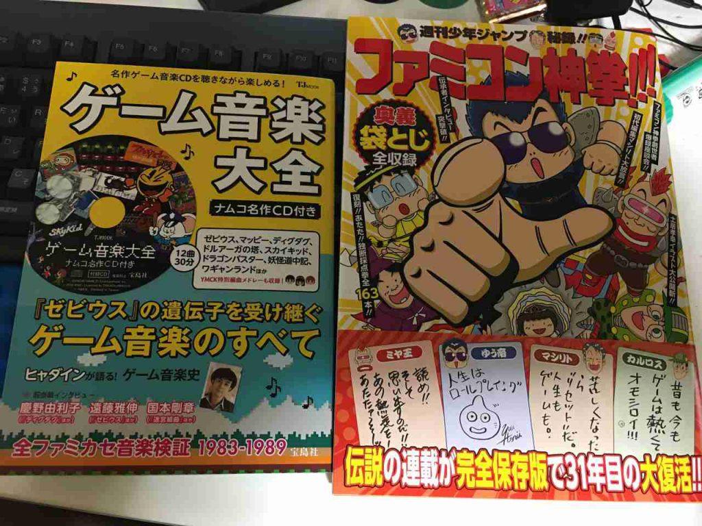 【購入日記】ファミコンミニ関連の雑誌ファミマガとファミ通を購入