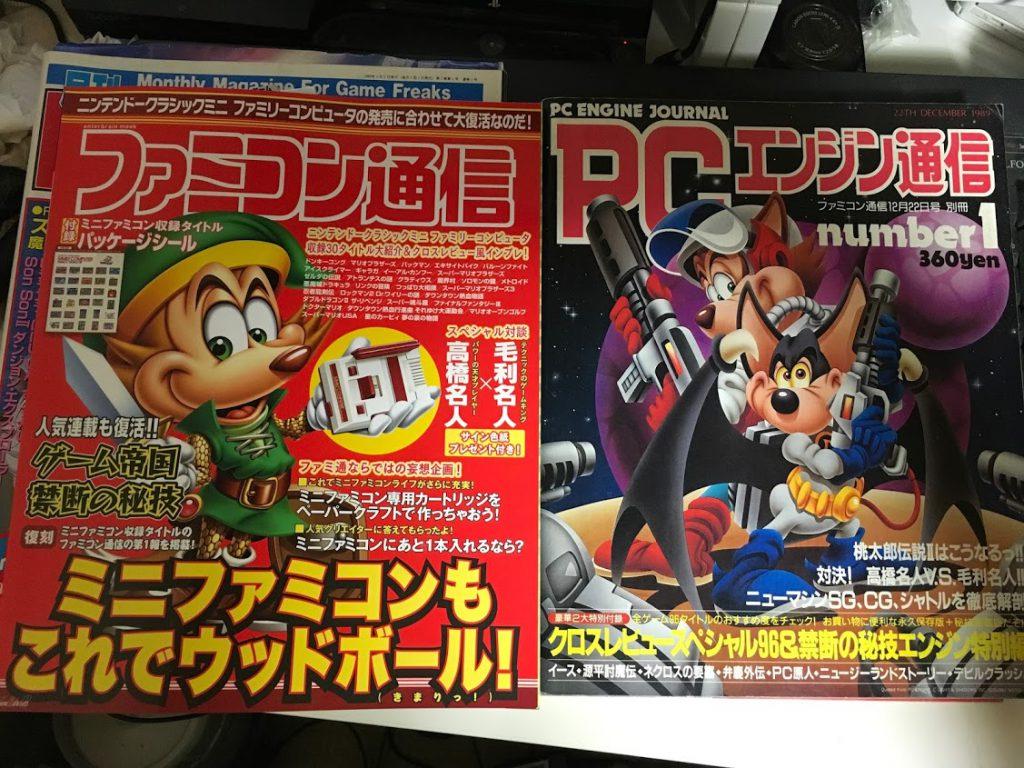 【PCエンジン】ファミコン通信(ファミコンミニ増刊)はレトロゲーム回顧録として良い書籍