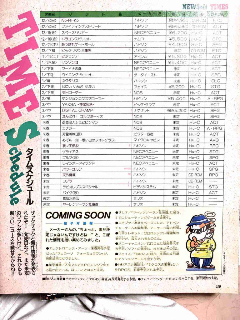 hatubaiyotei1989