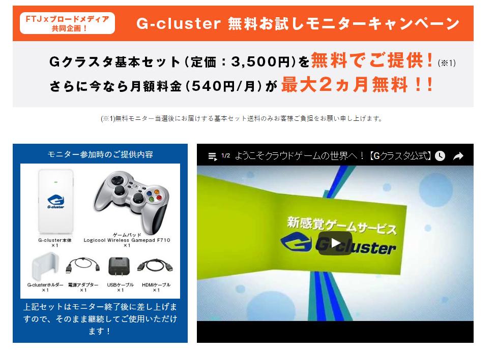 【ゲーム日記】クラウドゲームのGクラスタが3500円の本体無料+3000円コントローラ無料配布の太っ腹キャンペーン実施中