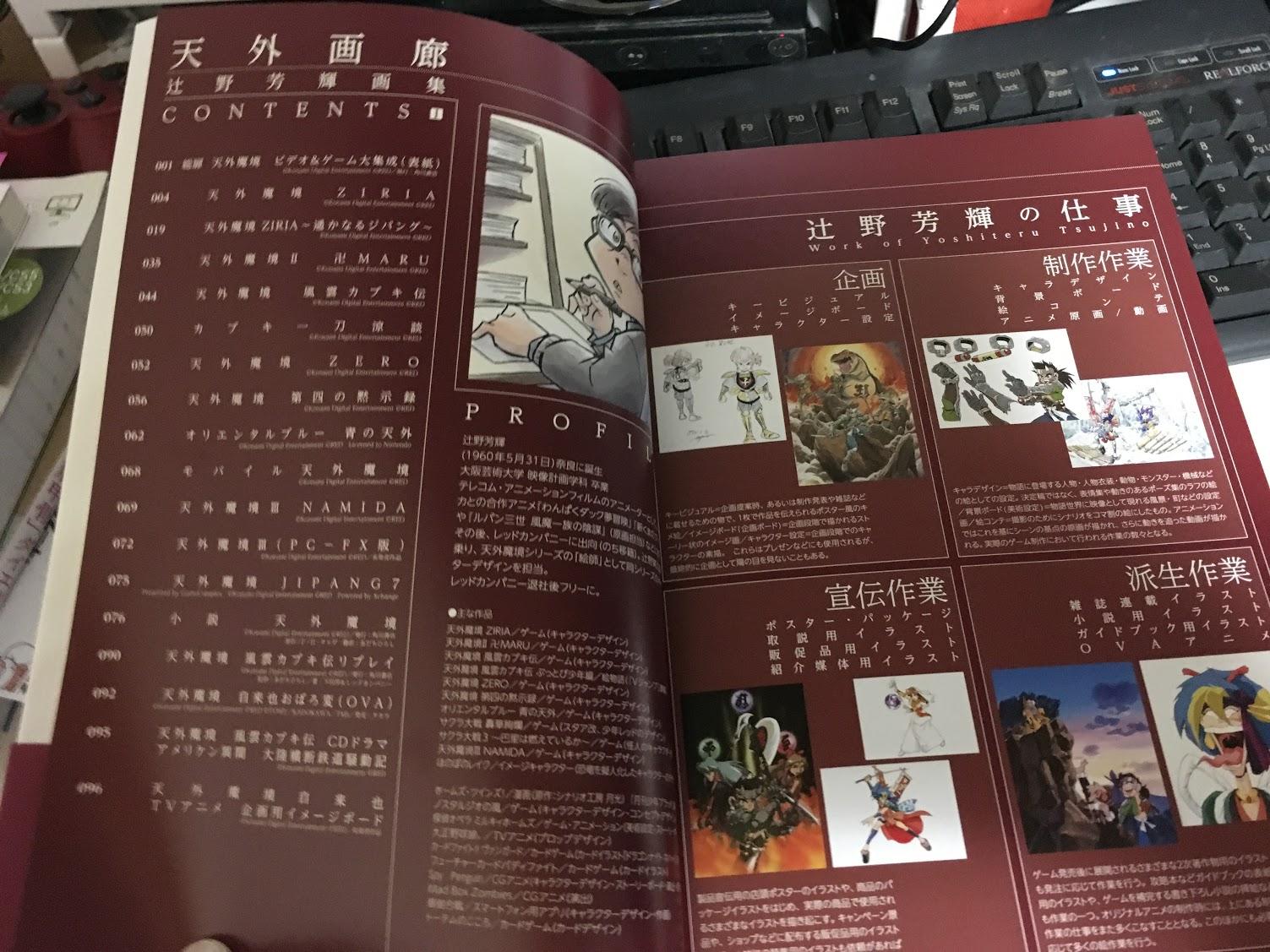 【PCエンジン書籍】電撃PCエンジン連載漫画が単行本化。「元祖水玉本舗 その1」
