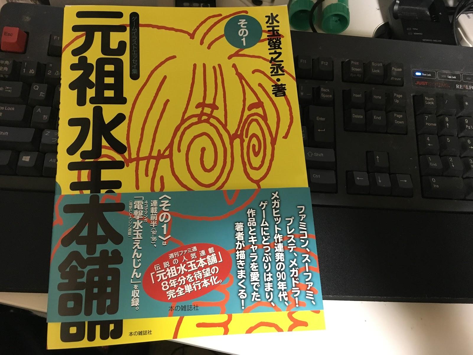 【レトロゲーム書籍】元祖水玉本舗その1到着。エンジンネタも豊富。