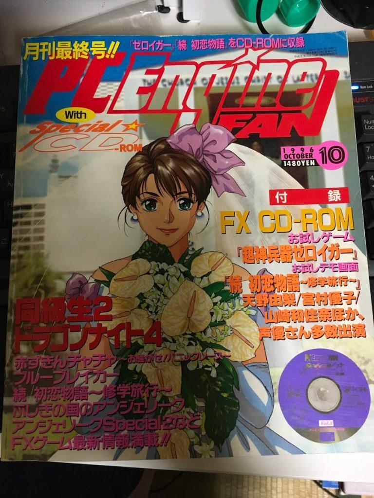 【購入日記】PCエンジンFANの月刊最終号をヤフオクで購入。