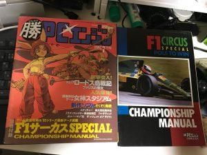 【購入日記】1992年もののPCエンジン雑誌を購入。月Pは2000円で落札。マル勝は1480円。