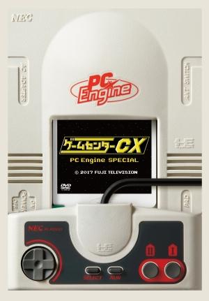 [ニュース]DVD発売!ゲームセンターCX PCエンジン スペシャルが予約開始!!